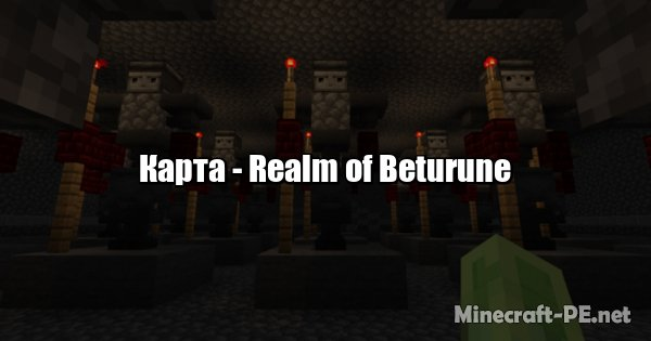 Карта Realm of Beturune 1.11 (На прохождение)]