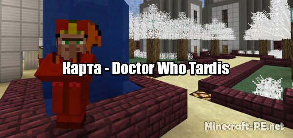 Карта Doctor Who Tardis 1.9 (Постройка)]
