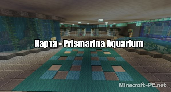 Карта Prismarina Aquarium 1.9/1.8 (Постройка)]