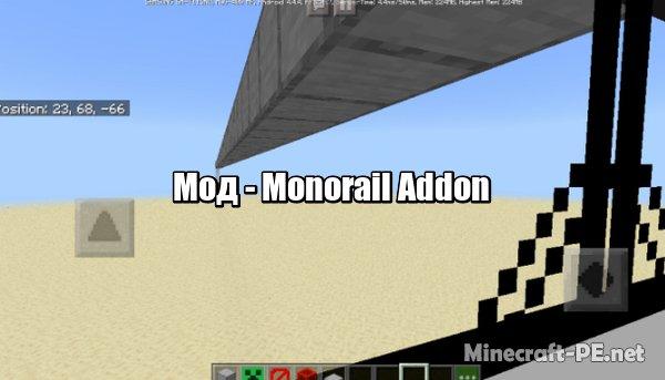 Мод Monorail Addon 1.11/1.10/1.9/1.8 (Монорельс)]