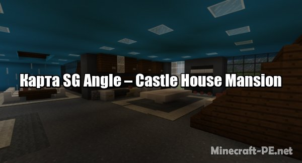 Карта SG Angle – Castle House Mansion 1.11/1.10/1.9 (Постройка)]