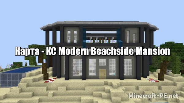 Карта KC Modern Beachside Mansion 1.11/1.10 (Постройка)]