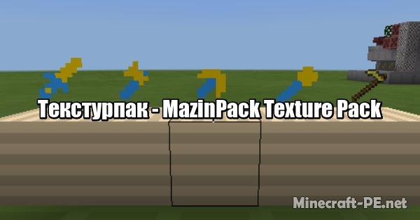 Текстурпак MazinPack Texture Pack 1.9 (8×8)]