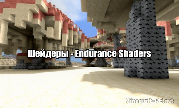 Шейдеры Endurance Shaders 1.11/1.10/1.9/1.8]