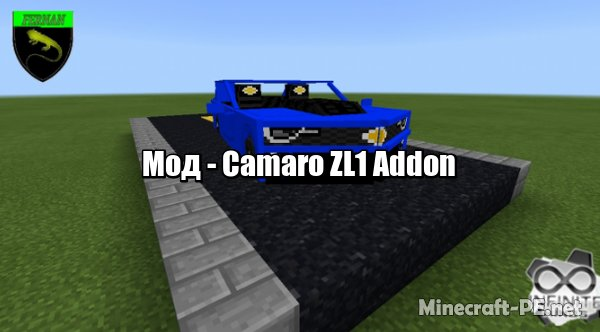 Мод Camaro ZL1 Addon 1.9/1.8 (Автомобиль в игре)]