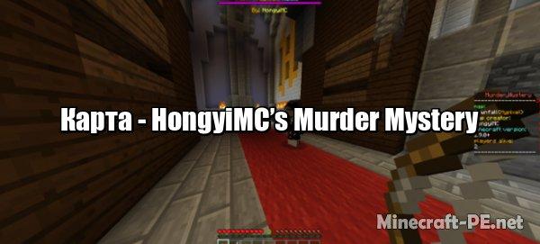 Карта HongyiMC's Murder Mystery – Townfall 1.9 (Мини-игра)]