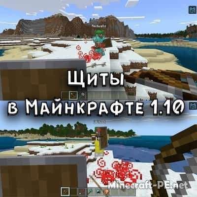 Скачать Майнкрафт ПЕ 1.10 на телефон (Полная версия)