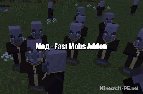 Мод Fast Mobs Addon 1.11/1.10/1.9 (Быстрые мобы)]