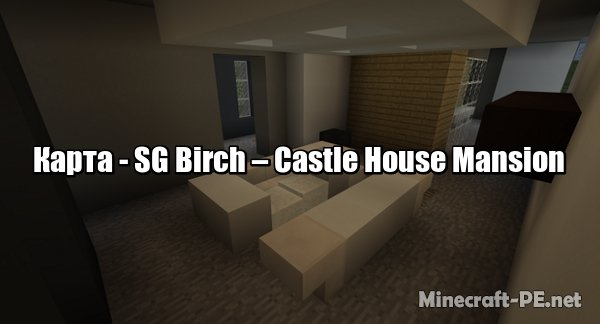 Карта SG Birch – Castle House Mansion 1.11/1.10/1.9 (Постройка)]