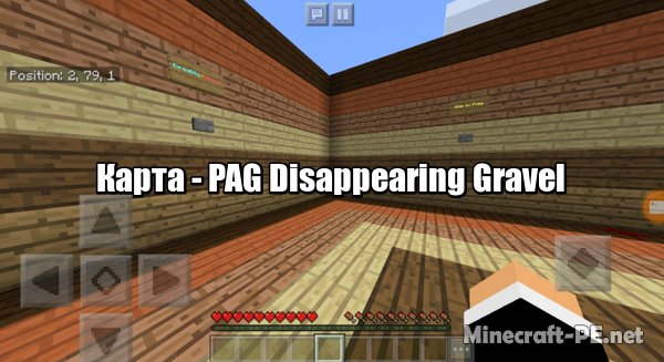 Карта PAG Disappearing Gravel 1.9 (Мини-игра)]