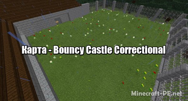 Карта Bouncy Castle Correctional Facilities (Prison) 1.11-1.6 (Приключение)]
