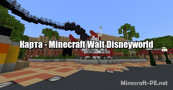 Карта Minecraft Walt Disneyworld 1.9/1.8 (Постройка)]