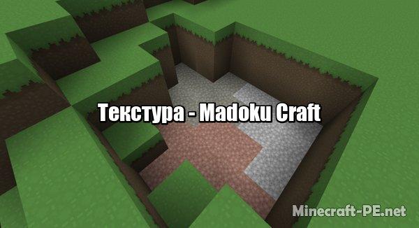 Текстура Madoku Craft 1.9 (х32)]