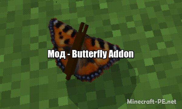 Мод Butterfly Addon V1.5 1.11/1.10 (Бабочки)