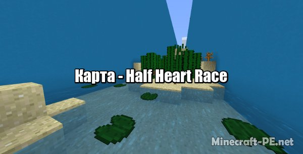 Карта Half Heart Race 1.9 (Паркур)]