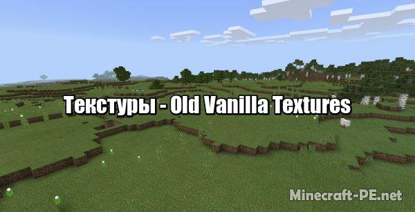 Текстуры Old Vanilla Textures 1.11/1.10 (х16)]