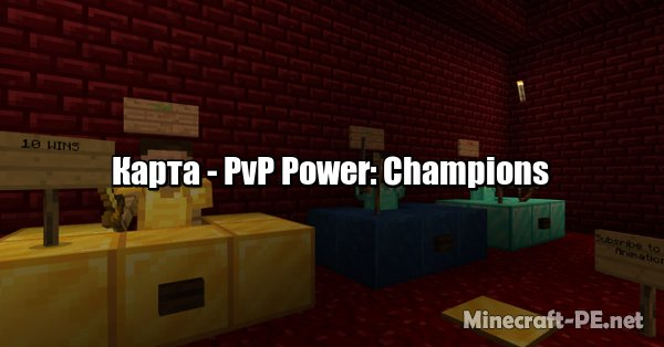 Карта PvP Power: Champions 1.10 (Пвп)]