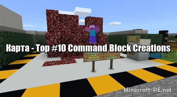 Карта Top #10 Command Block Creations 1.9/1.8 (Постройка)]