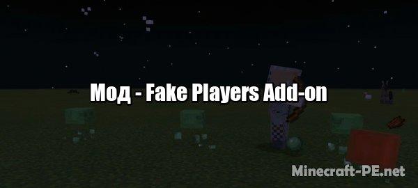 Мод Fake Players Add-on 1.9 (Новые игровые персонажи)]