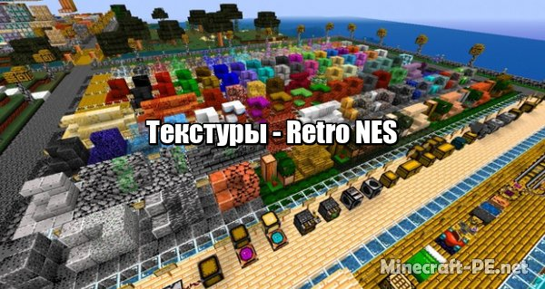 Текстуры Retro NES [Revived] 1.10-1.6 (х16)