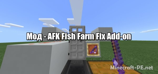Мод AFK Fish Farm Fix Add-on 1.10/1.9 (Ферма)