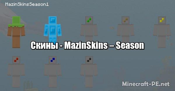 Скины MazinSkins – Season 1 - 1.10]