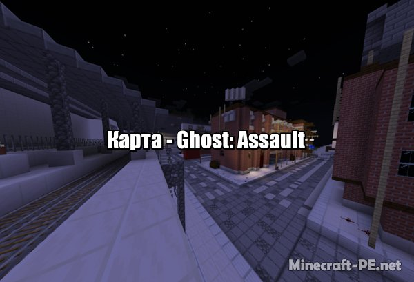 Карта Ghost: Assault 1.10/1.9/1.8 (Хоррор)]