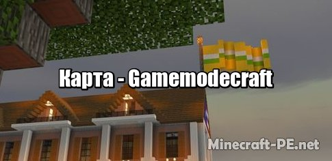 Карта Gamemodecraft V3.6 1.10/1.11 (Постройка)]