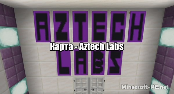 Карта Aztech Labs 1.10 (Приключение)]