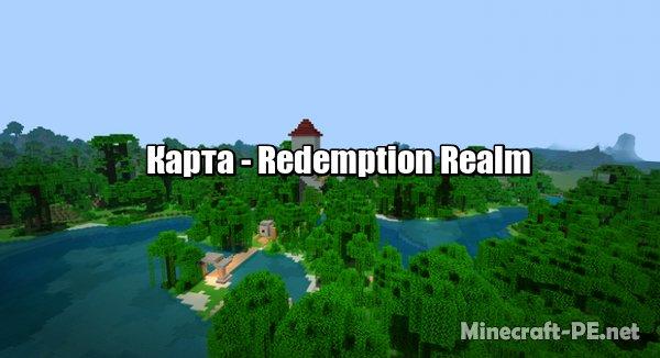 Карта Redemption Realm 1.10 (Постройка)]