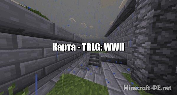 Карта TRLG: WWII 1.10 (Приключение)]