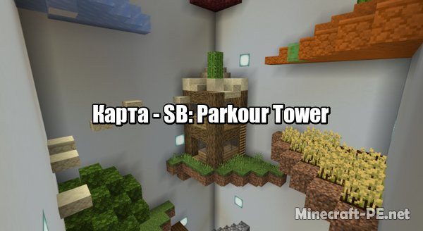 Карта SB: Parkour Tower 1.11/1.10/1.9/1.8 (Паркур)]