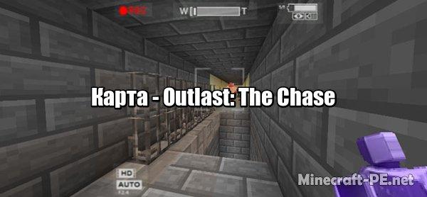 Карта Outlast: The Chase 1.9 (Приключение)]