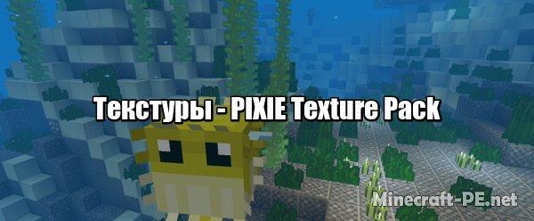 Текстуры PIXIE Texture Pack 1.11/1.10/1.9 (х16)]