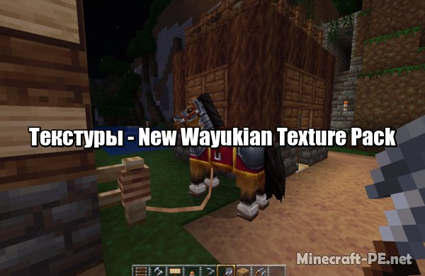 Текстуры New Wayukian Texture Pack 1.11/1.10 (х16)