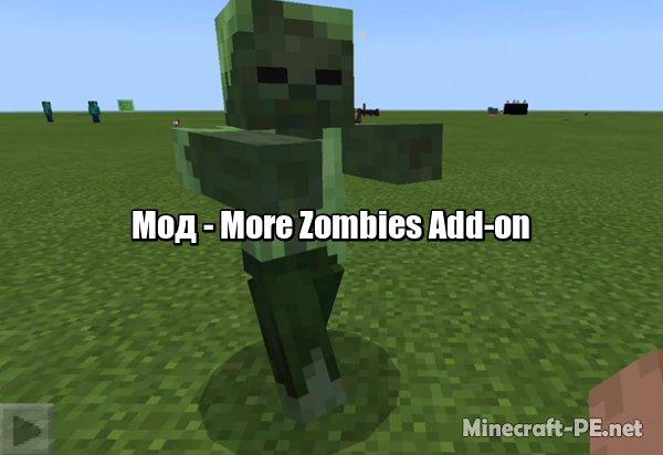 Мод More Zombies Add-on 1.11 (Новые зомби)]
