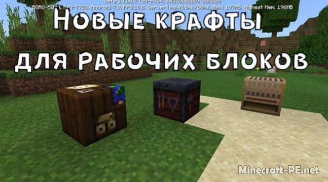 Скачать Майнкрафт ПЕ 1.11 на Андроид (Полная версия)
