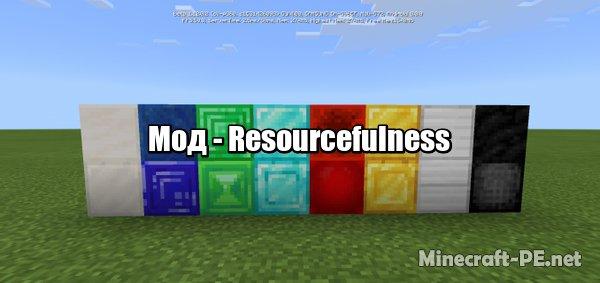 Мод Resourcefulness 1.12 (Новые блоки и предметы)]