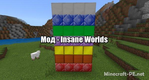 Мод Insane Worlds 1.12 (Новые предметы и блоки в игровой процесс)]