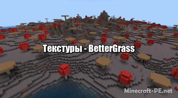 Текстуры BetterGrass 1.12/1.11/1.10/1.9 (х8 х16 х32 х64 х128)]