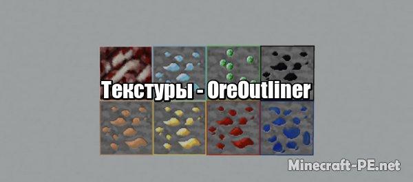 Текстуры OreOutliner 1.12/1.11/1.10/1.9 (х16 х32 х64)]