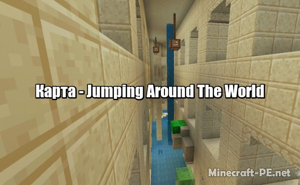Карта Jumping Around The World 1.10 (Приключение)]