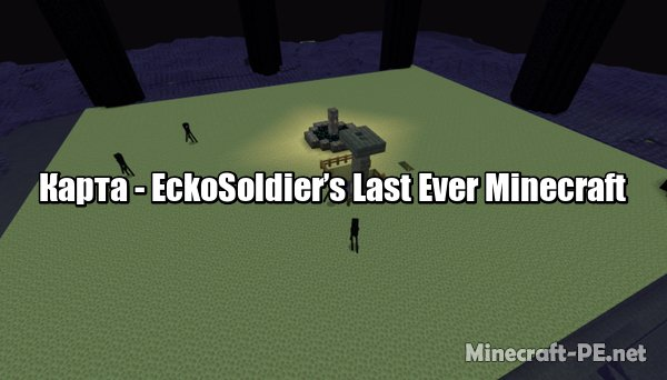 Карта EckoSoldier's Last Ever Minecraft 360 1.10 (Выживание)]