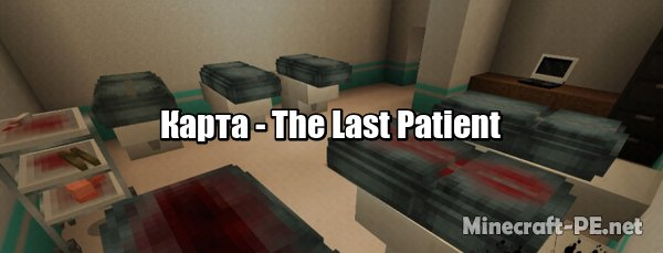 Карта The Last Patient 1.11/1.12 (Хоррор)