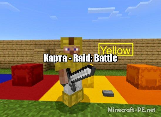 Карта Raid: Battle 1.11/1.12 (Мини-игра)]