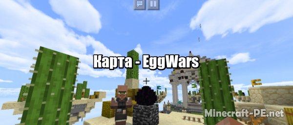 Карта EggWars (Мини-игра) 1.12/1.11 (ПВП)