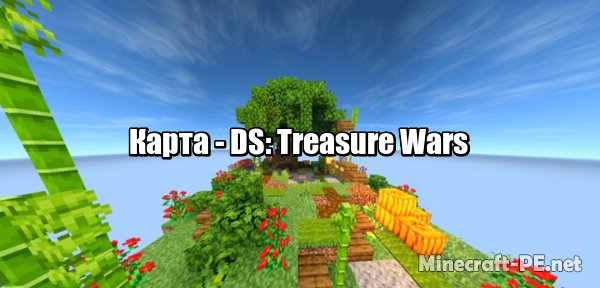 Карта DS: Treasure Wars 1.11 (Мини-игра)]