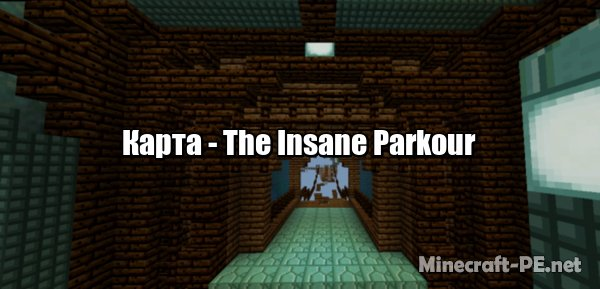 Карта The Insane Parkour 1.11/1.12 (Паркур)]