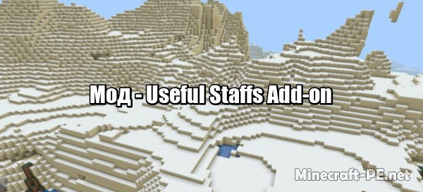 Мод Useful Staffs Add-on 1.12 (Полезные предметы)]