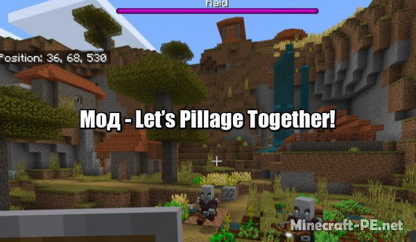 Мод Let's Pillage Together! 1.12/1.11 (Нападение на деревни)]